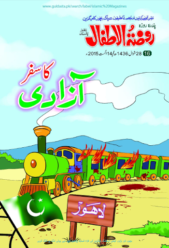 islamic kids toys, islamic kids games, islamic coloring books, islamic borders, islamic story books for kids, islamic stories for kids pdf, islamic books for children, free islamic books for kids, islamic books for kids pdf, islamic books for kids online, islamic books online free, islamic books for kids in urdu, free islamic e books for children in english, islamic books download, islamic books for children in english, free books for non muslims
