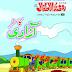 Roza Tul Atfaal Shumara 16 (True Stories Magazine)