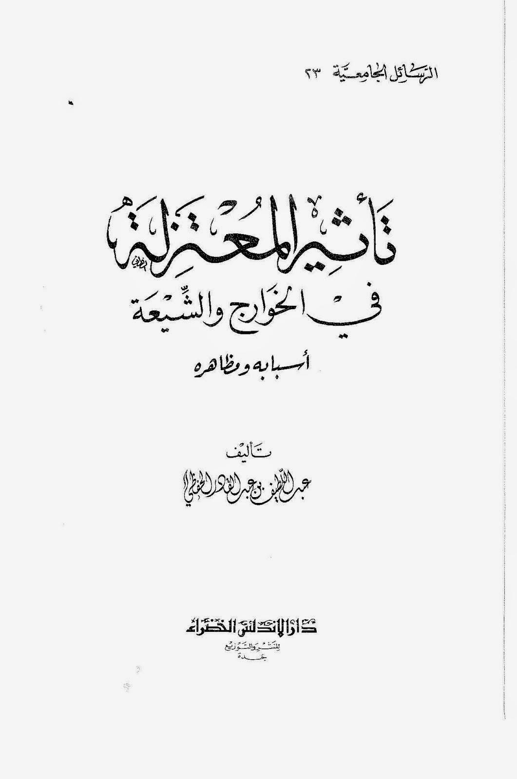 تأثير المعتزلة في الخوارج والشيعة أسبابه ومظاهره لـ عبد اللطيف الحفظي