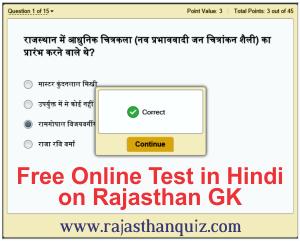 Free Online Test in Hindi on Rajasthan GK @ Rajasthan Quiz