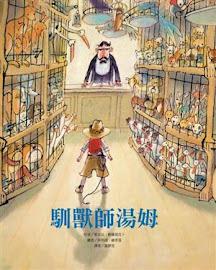 幽默奇想親情緒繪本預告《馴獸師湯姆》(臺灣東方2018.8)