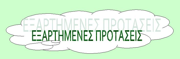http://users.sch.gr/vaskitsios/katsba/dim/e/glw-deutereuouses.htm