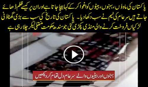 ARY News Sar-e-Aam Team exposed Girls Selling Market in Tando Mir Hyderabad Pakistan