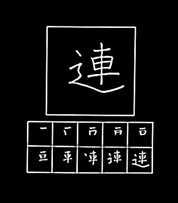 kanji berturut-turut