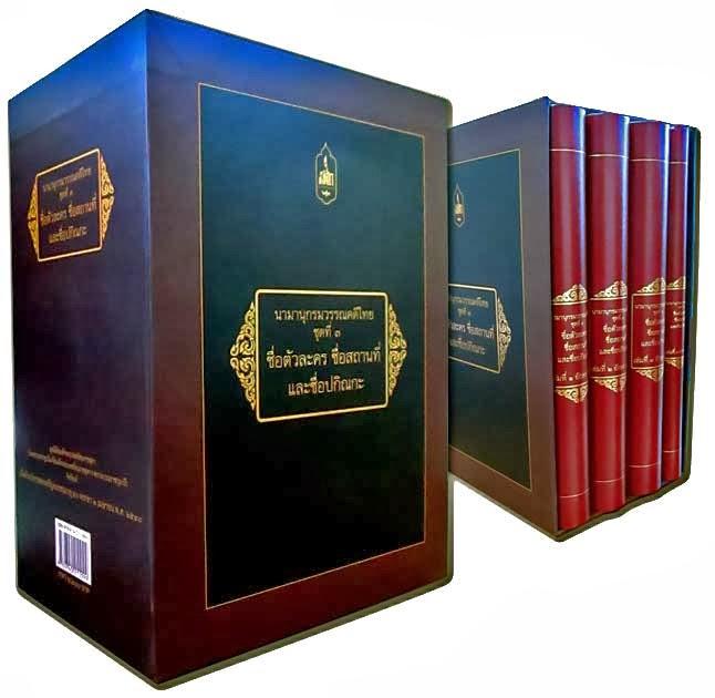 นามานุกรมวรรณคดีไทย