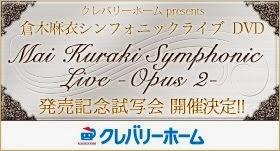 クレバリーホーム presents 倉木麻衣シンフォニックライブDVD 「Mai Kuraki Symphonic Live -Opus 2-」発売記念試写会