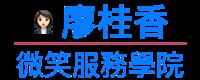 廖桂香微笑服務學院