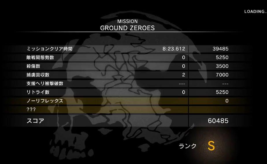 METAL GEAR SOLID V: GROUND ZEROES メインミッションでノーマルランクS を取得してみた。