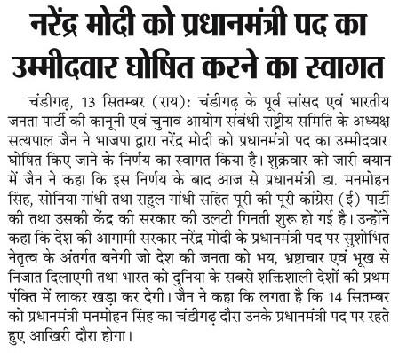 चंडीगढ़ के पूर्व सांसद एवं भाजपा नेता सत्य पाल जैन ने भाजपा द्वारा नरेंद्र मोदी को प्रधानमंत्री पद का उम्मीदवार घोषित किए जाने के निर्णय का स्वागत किया है।