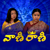 Vani Rani Daily Serial – Episode 181 – 11th November 2013