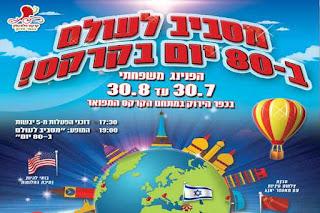 כרטיסים למסביב לעולם ב-80 יום בקרקס - אוגוסט 2015