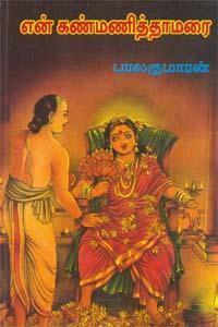 என் கண்மணி தாமரை