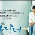 Resensi Film Drama Korea Good Dokter