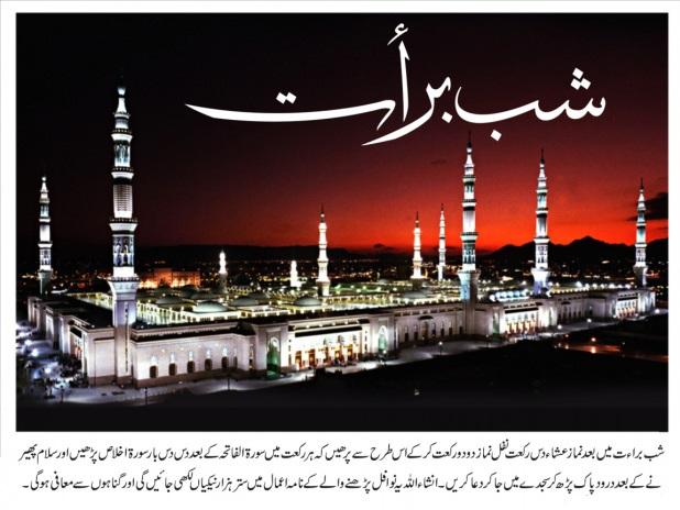 Shab e Barat Special Prayers Nawafil Masnon Dua