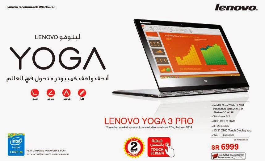سعر Lenovo Yoga 3 Pro فى مكتبة جرير