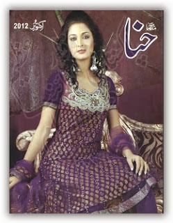 Hina Digest October 2012 pdf