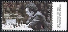 Tigran Petrosian. Armenian Stamp