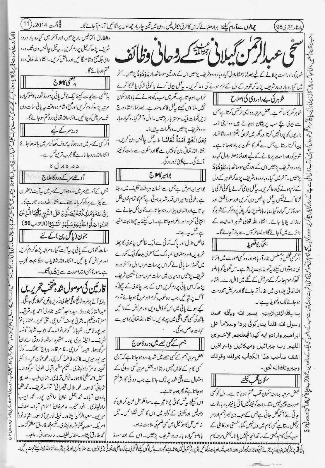 Ubqari August 2014 Page 11