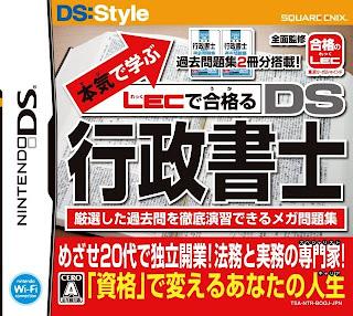 Honki de Manabu: LEC de Goukakuru - DS Gyouseishoshi