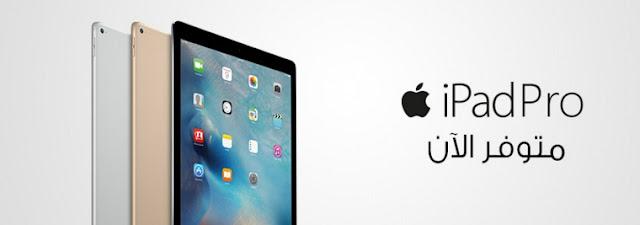 سعر الايباد برو Apple iPad Pro فى عروض مكتبة جرير اليوم