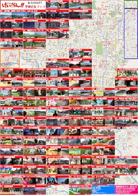 K-ON mapa anime tv real