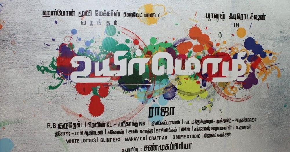 uyir movie mp3 free