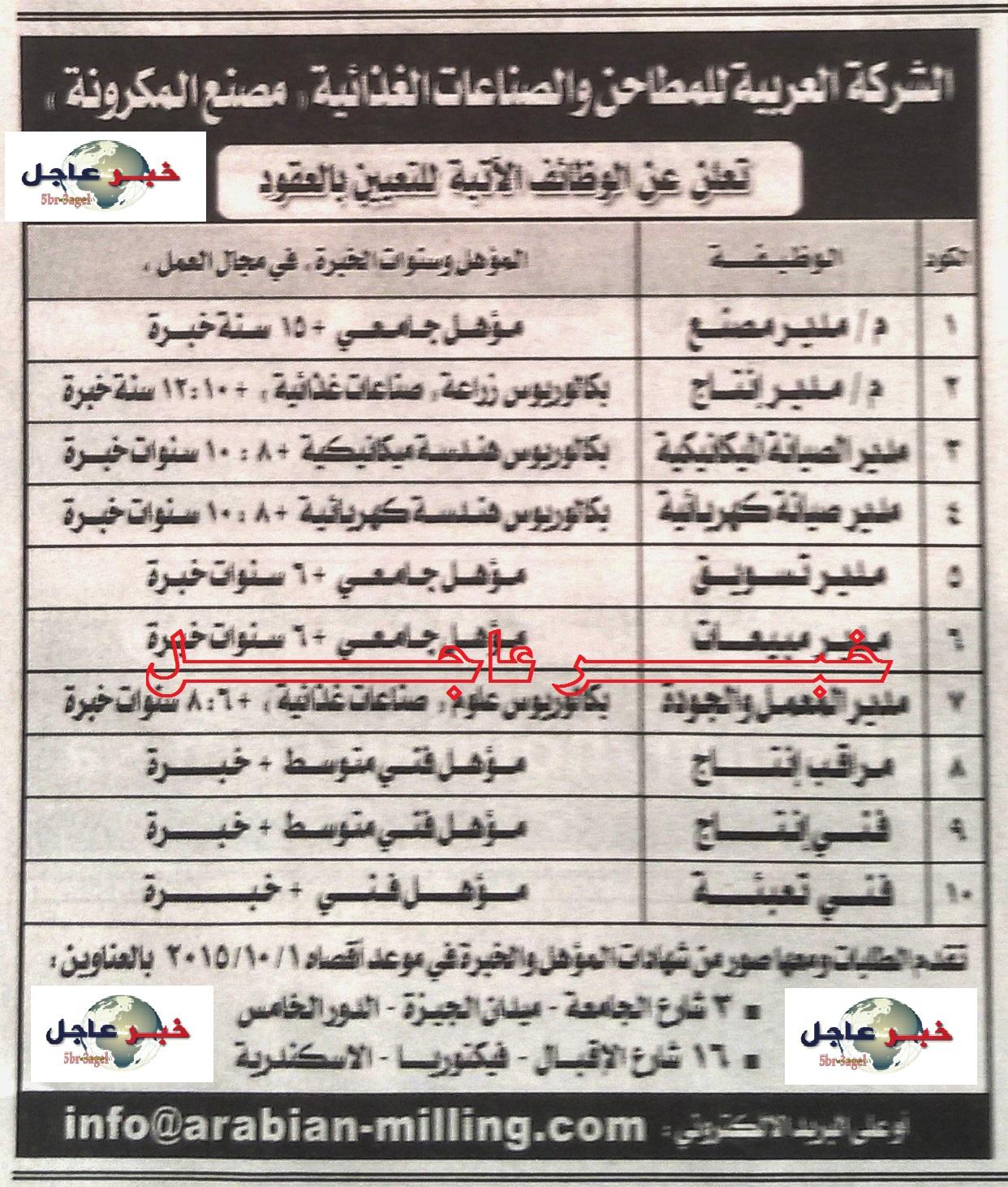 وظائف الشركة العربية للمطاحن لهندسة وعلوم وزراعة واى مؤهل جامعى والدبلومات 4 / 9 / 2015