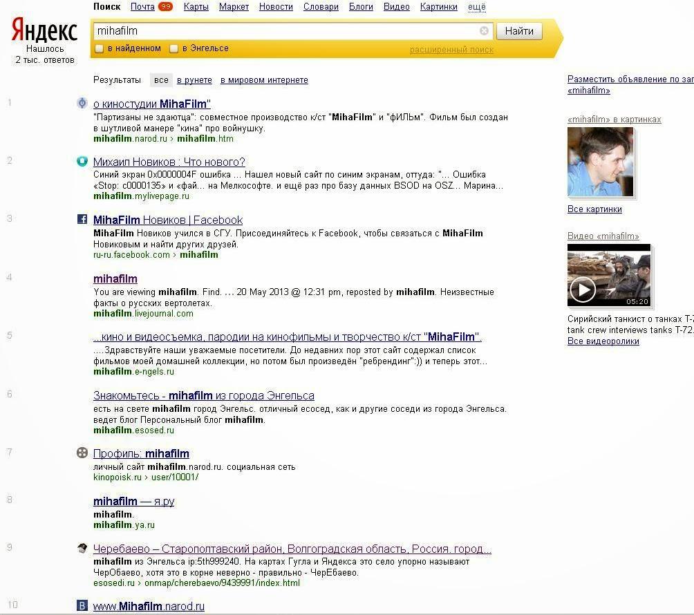 выдача Яндекса по mihafilm в 2013 году