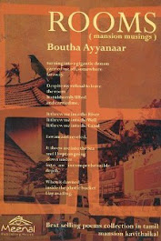BAUTHA AYYANAAR'S POEMS IN ENGLISH