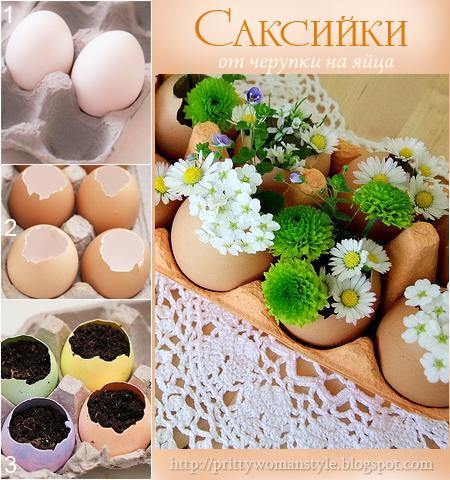 Как да си направим саксийки от черупки на яйца за украса на дома и градината