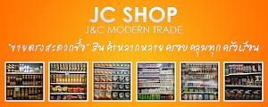 Join & Coin ร้านขายตรงสะดวกซื้อแห่งแรกในประเทศไทย เปลี่ยนรายจ่ายมาเป็นรายรับจากการซื้อสินค้า