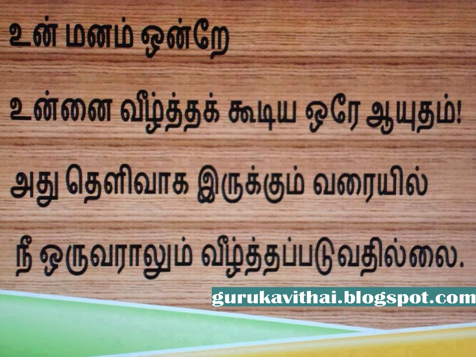 motivational books in tamil pdf free download