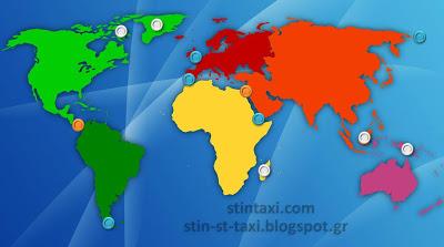 Ακτογραφικά στοιχεία του κόσμου