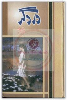 Dard gar by Umme Maryam.