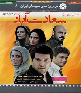 Saadat Abad Watch Online Musicjdid Afghan