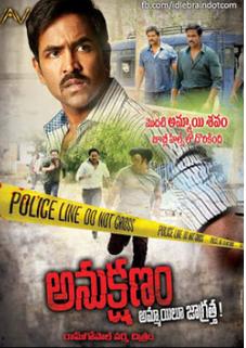 Anukshanam 2014 Telugu Movie HDrip Download 300mb HD