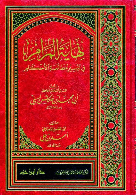 نهاية المرام في تيسير مطالعة الأحكام  - أبو محمد بن خنتاش المسيلي الجزائري