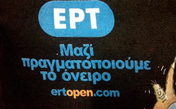 Γιατί αυτοί έκλεισαν την ΕΡΤ; Γιατί εμείς τη κρατάμε ανοιχτή;