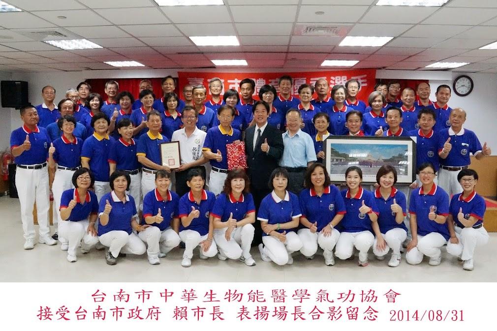 台南市中華生物能醫學氣功協會