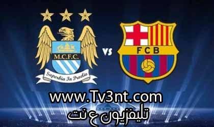 مشاهدة مباراة برشلونة ومانشستر سيتي بث مباشر 18-2-2014 في دوري ابطال اوروبا بدون تشفير