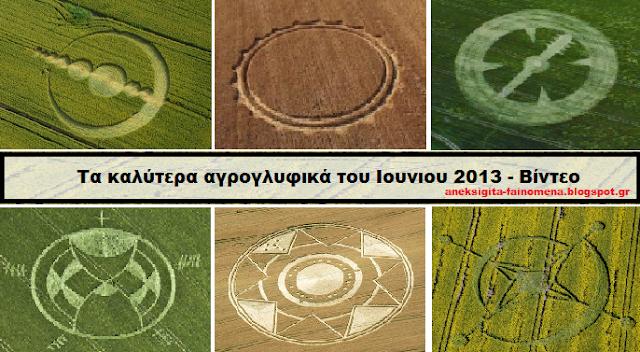Τα καλύτερα αγρογλυφικά του Ιουνιου 2013 - Βίντεο
