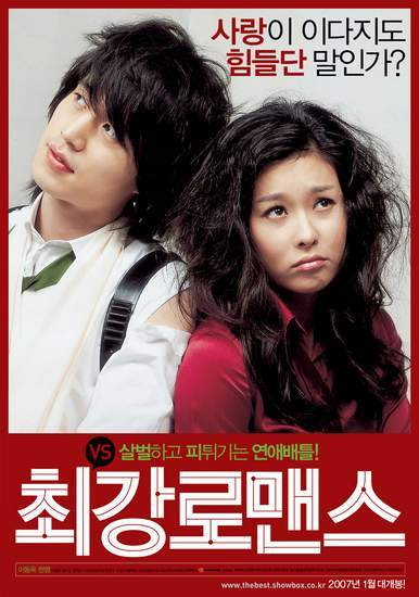 The Perfect Couple /// OST /// Film M�zikleri