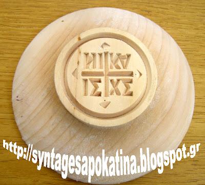 σφραγίδα για πρόσφορο (λειτρουιά) http://syntagesapokatina.blogspot.gr