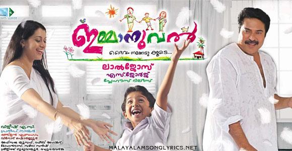 Manathudichathu Song Lyrics ( മാനത്തുദിച്ചതു മണ്ണിൽ ) - Immanuel