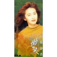 工藤静香 - 慟哭 (Single)