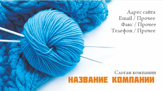 http://www.poleznosti-vsyakie.ru/2013/04/vizitka-dlja-atele-klubok-nitok-so-spicami.html