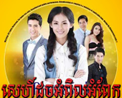 [ Movies ] Sne Doch Ampel Ampek - Khmer Movies, Thai - Khmer, Series Movies