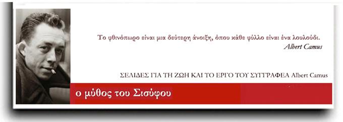 Αλμπέρ Καμύ - Ο μύθος του Σισύφου :  ...Σελίδες για την ζωή και το έργο του συγγραφέα