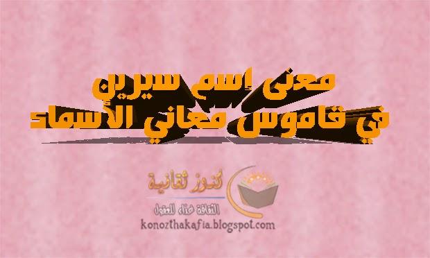 معنى اسم سيرين في اللغة العربية