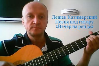 Песня «Вечер на рейде» под гитару в исполнении барда Лешека Казимерского